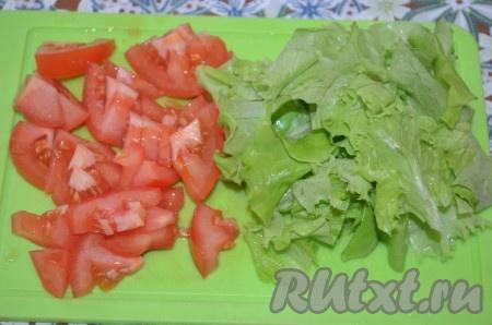 Помидор порезать небольшими дольками. Салат порвать руками. Количество салата регулируйте по вкусу.