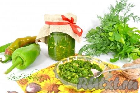Выложить замечательную, очень вкусную зеленую аджику в сухую баночку и поместить в холодильник. Попробуйте, этот рецепт Вам понравится!