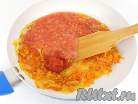 Помидоры перекрутить на мясорубке и томат добавить к луку и моркови вместе с томатной пастой.