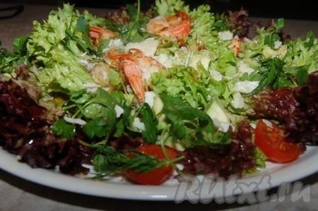 Наш наивкуснейший салат с авокадо, креветками и помидорами готов, можно садиться за стол.