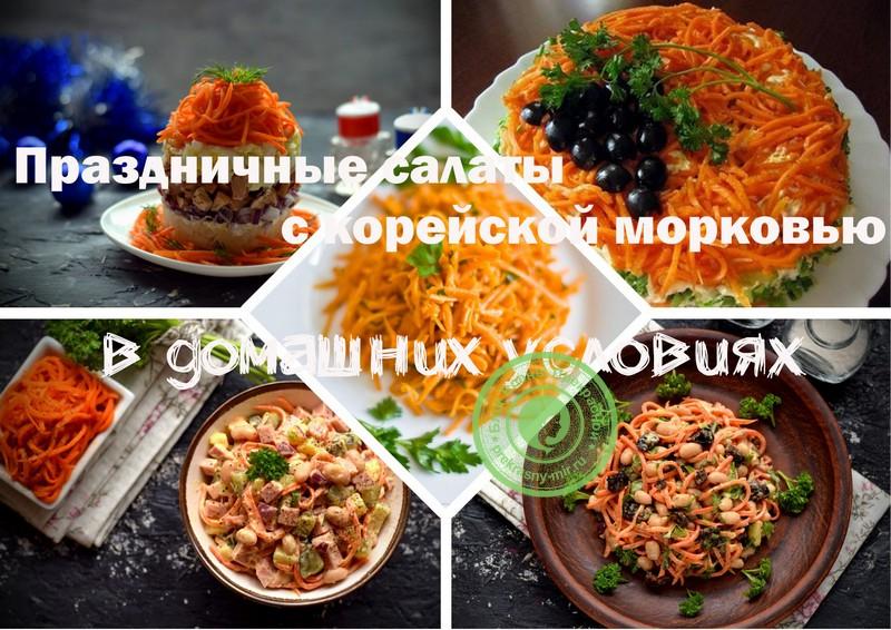 Салат с корейской морковью: рецепты на праздничный стол