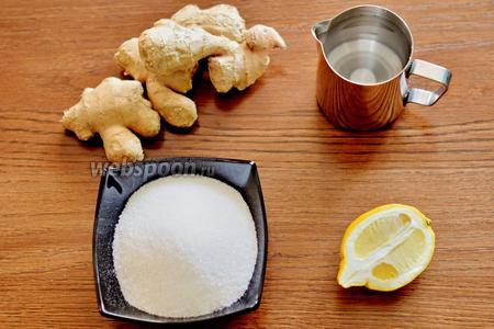 Сначала займёмся приготовлением имбирного сиропа. Нам потребуется 300 г имбиря, 200 мл воды, 250 г сахарного песка и 1 долька лимона.