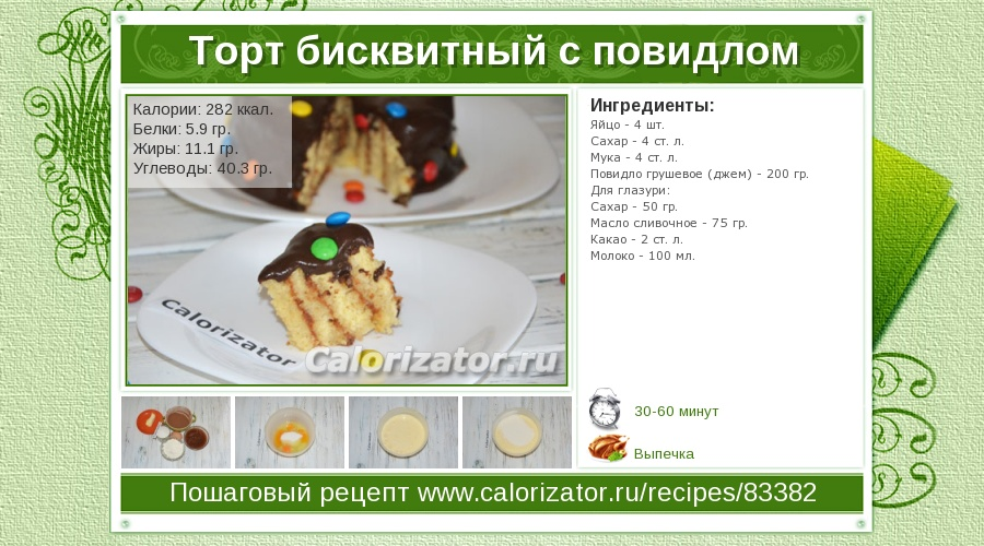 Изображение - Рецепт торт с повидлом recept-tort-s-povidlom-4