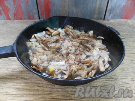 Перемешав грибочки, добавьте соль и черный молотый перец по вкусу.