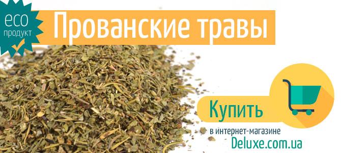 Купить прованские травы