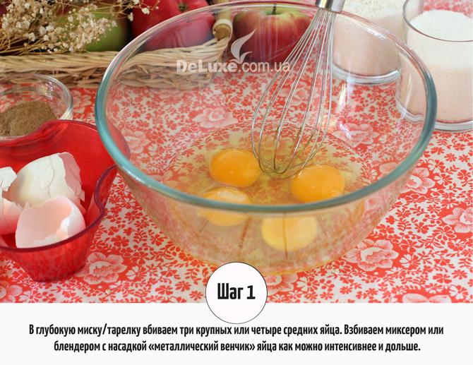 Шарлотка с яблоками и корицей Рецепт Фото 1