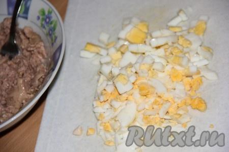 Яйца предварительно сварить вкрутую (варить минут 10 с момента закипания воды), остудить, очистить от скорлупы и мелко нарезать.